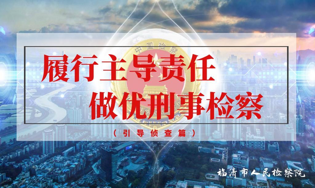 广州侦查取证
