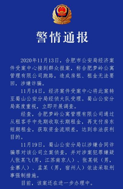 广州侦查公司电话 广州市公安局
