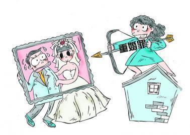 怎样算是重婚 怎样取证
