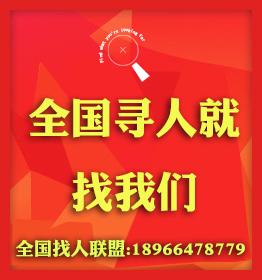 广州正规寻人公司