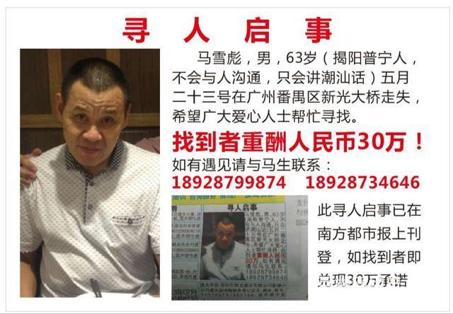 广州正规寻人公司 有名的寻人怎么收费_寻人相关-广州远宏法律咨询服务有限公