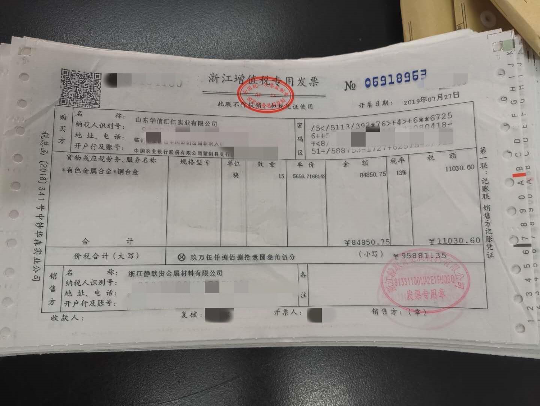 调查公司 开具虚假增值税发票以逃税15亿广州警方摧毁了制药犯罪产业链