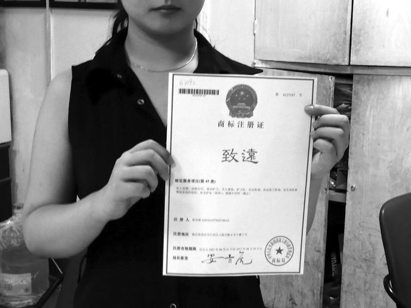 """私人调查事务所 四川私家侦探成功注册了名为""""晋仪督察""""的商标"""
