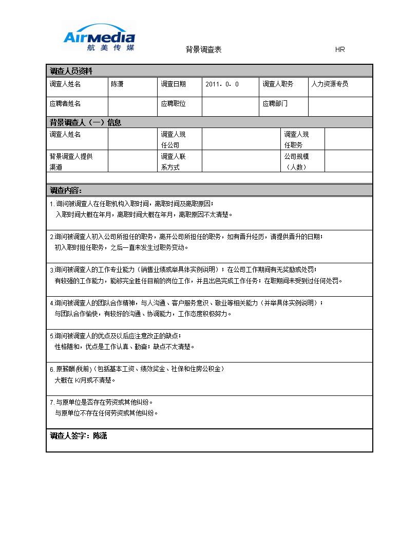 员工满意度调查问卷 公司_常州私家侦探公司首选唯克调查_广州调查公司推荐
