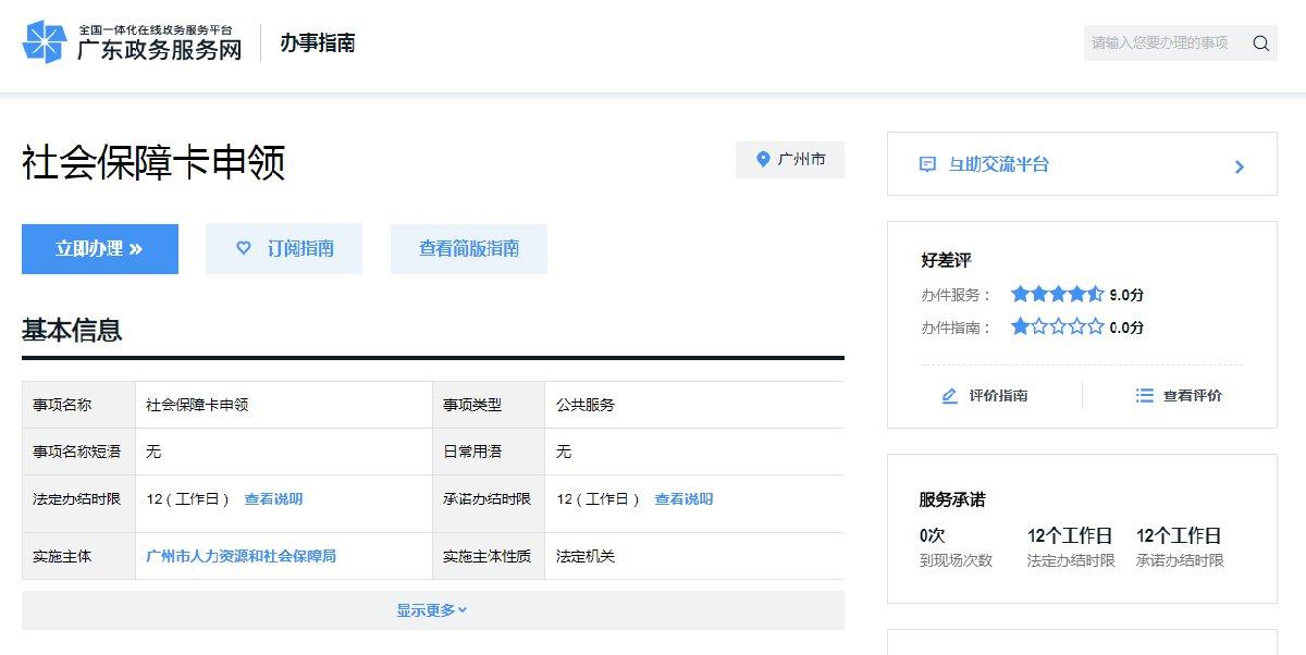广州正规寻找人专业寻找人后,公司会为此收费