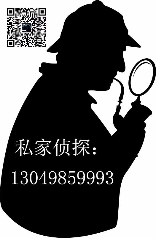 最后发现长沙哪里有正规 私家 侦探公司收费明细和保密信息